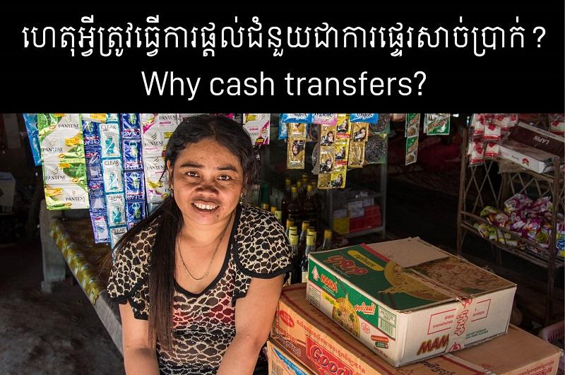 Why cash transfers? 7 Reasons / ហេតុអ្វីត្រូវធ្វើការផ្ដល់ជំនួយជាការផ្ទេរសាច់ប្រាក់? ៧ហេតុផល